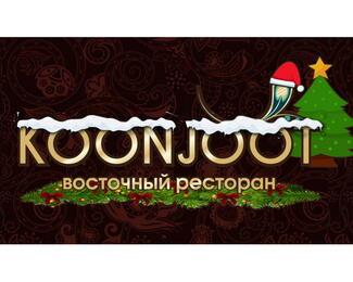 Новогодняя ночь в ресторане Koonjoot!