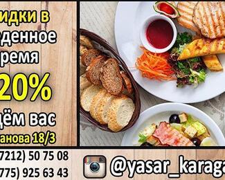 Обед со скидкой 20% в ресторане «Ясар»