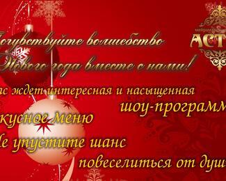 Новогодний праздник в ресторане «Астау»!