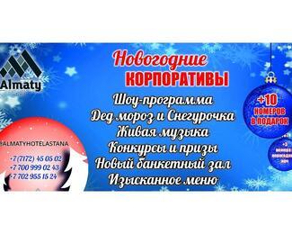 Новогодние корпоративы в Almaty Hotel