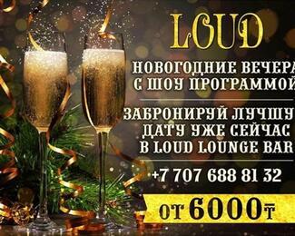 Новогодние вечера с шоу-программой в Loud