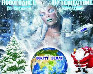 Зимняя сказка 28 декабря в «Алма-Ата Hаll»