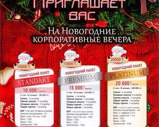 Новый год с кафе «Плюшкин»