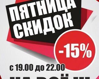 Пятница скидок в сети магазинов Dedov