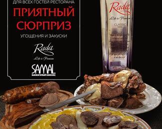 Угощения и закуски для всех гостей в подарок от ресторана Samal