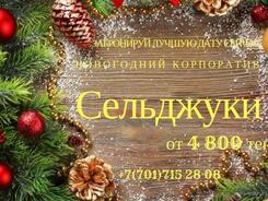 Новогодние праздники в кафе «Сельджуки»