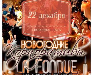 Свободная дата для корпоратива в La Fondue
