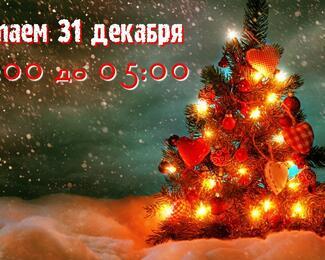 Новогодний анонс в Svoboda pub
