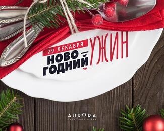 Новогодние выходные в Aurora