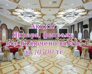 Банкетный зал «Бейбарыс» дарит зимние скидки!