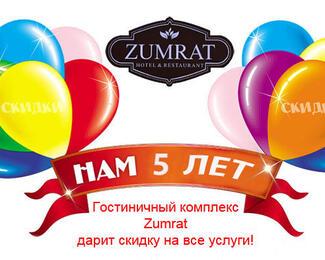 Скидка в честь дня рождения Zumrat