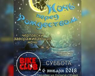 Ночь перед Рождеством в Bike club!