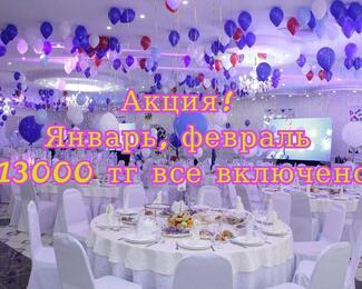 Алма Ата Hall:  «Всё включено» за 13 000 тенге!