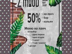 ZMood дарит скидку 50% на ланч, кальян и бар