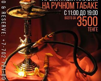 Ароматный кальян на ручном табаке в «Айжарык»