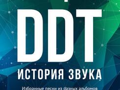 Ресторан Voyage приглашает на концерт DDT