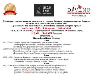 Курс Школы вина Ивана Лазарева