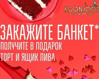 Акции и праздники от восточного ресторана KOONJOOT