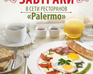 Полезный завтрак в Palermo