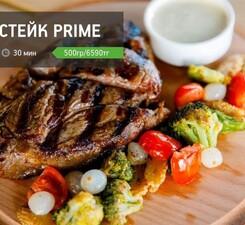 Стейк Prime