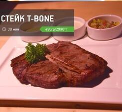 Стейк T-bone