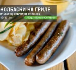 Колбаски на гриле из говядины