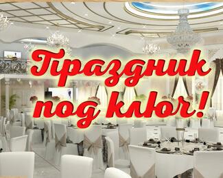Организация праздника от ресторана Diadema