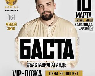 Ресторан Voyage приглашает на концерт «Басты»