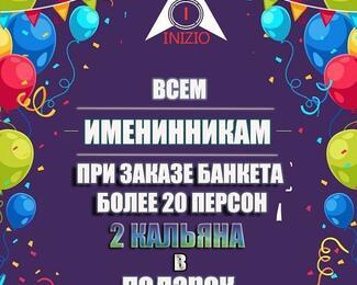 День рождения в INIZIO
