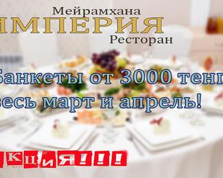 Встречай весну с рестораном «Империя»!
