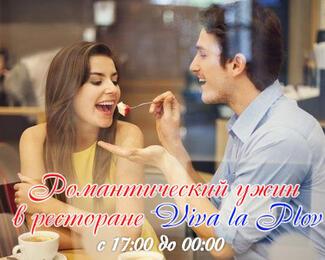 Романтический ужин с рестораном Viva la Plov