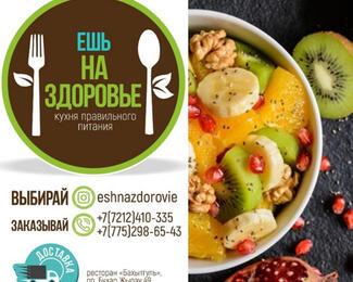 Ресторан «Бақытгүл» открыл кухню правильного питания