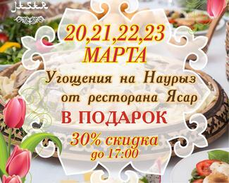 Отметьте Наурыз в ресторане «Ясар»