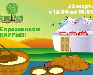 Приглашаем отметить Наурыз в Green Park Astana!