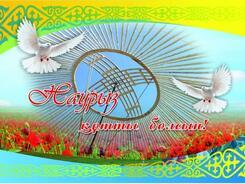 Кафе-бар Tengri поздравляет с праздником Наурыз!