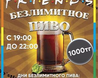 Пивной безлимит в кафе Friends