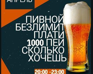 Пей, сколько хочешь! Пивной безлимит в cafe&bar Friends