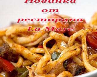 Новинка меню от ресторана La Mare