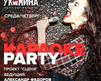 Караоке party «У камина»
