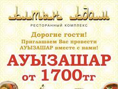 Ресторан «Алтын Адам» приглашает провести Ауызашар!