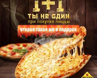 Акция «1+1» при покупке любой пиццы в Depot