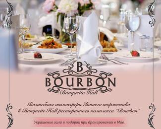 Акция на торжества в Banquette Hall Bourbon