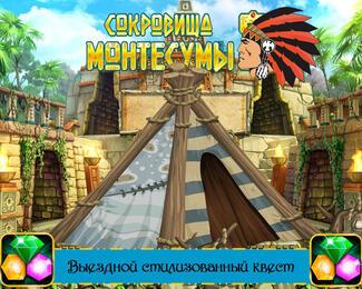Выездной квест «Сокровища Монтесумы» от Ксении Готовской