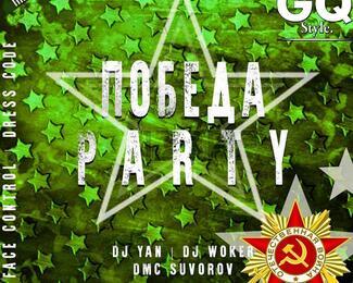 Победа party в GQ Style
