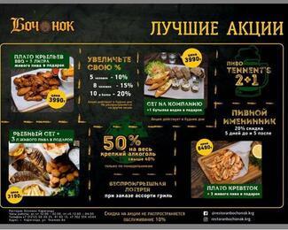 Новые сеты в ресторане «Бочонок»