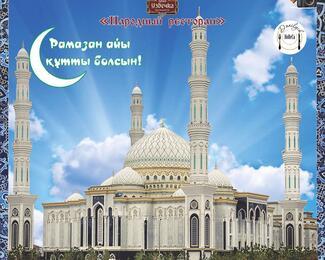 Ресторан «Наша Узбечка» поздравляет со священным месяцем Рамадан