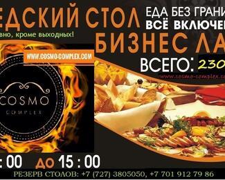 Ресторан COSMO приглашает на бизнес-ланч