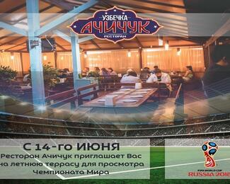 Просмотр Чемпионата мира по футболу в «Узбечка Ачичук»!