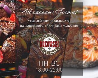 BUKOWSKI: отличный ужин по выгодной цене!
