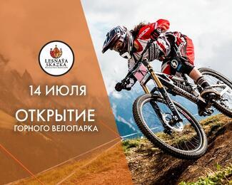 Открытие горного велопарка  Lesnaya Skazka Mountain Resort & SPA